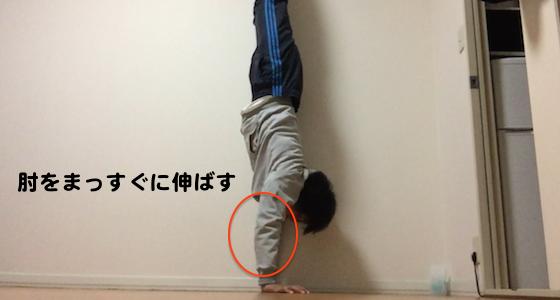 倒立で止まるにはまず肘をまっすぐにして練習しましょう