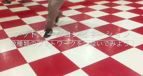 ブレイクダンス初心者でも20秒でわかる!フットワークのコンビネーション!!