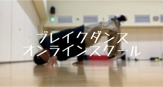 ブレイクダンスオンラインスクール